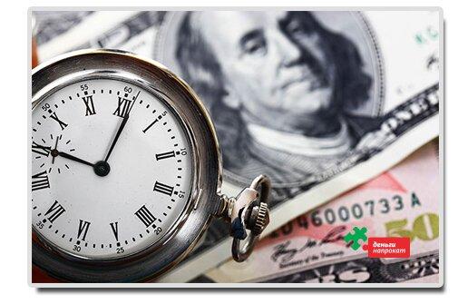 Cрочно взять деньги в кредит