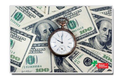 Деньги взаймы срочно